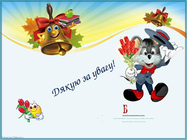 Дякую за увагу! http://antalpiti.ru/oformlenie/kartinki/snova-v-shkolu Фокина...