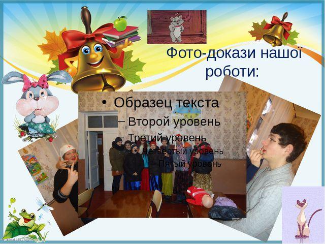 Фото-докази нашої роботи: FokinaLida.75@mail.ru