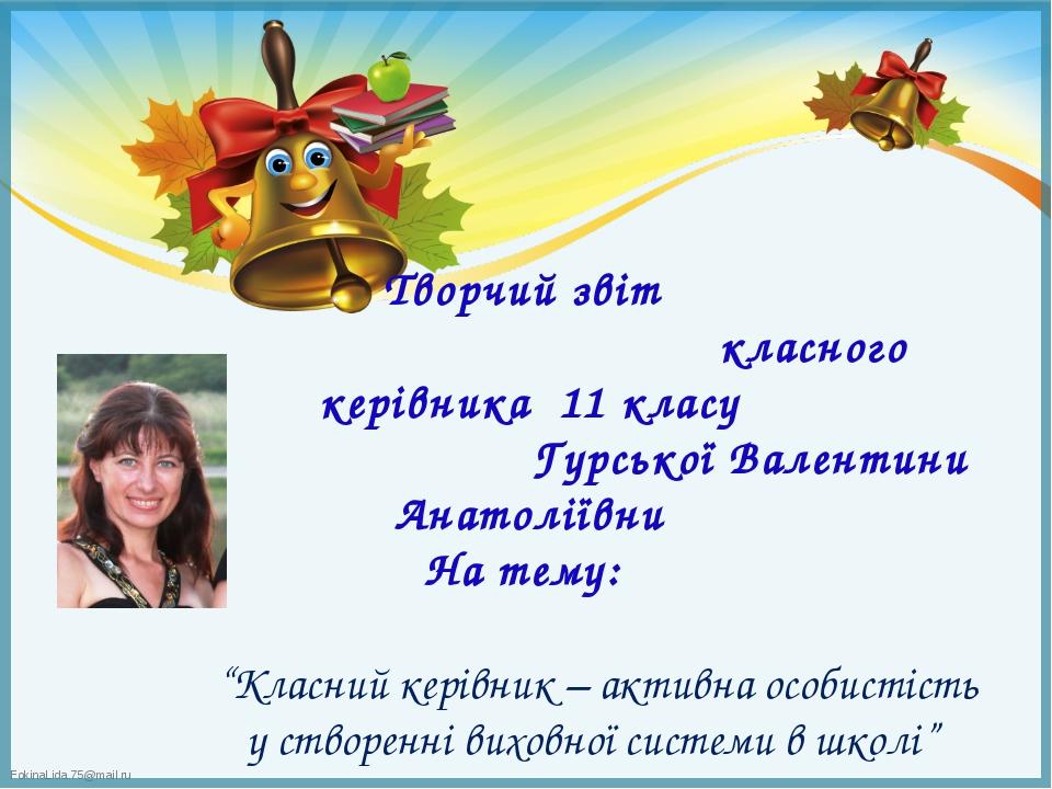 Творчий звіт класного керівника 11 класу Гурської Валентини Анатоліївни На т...