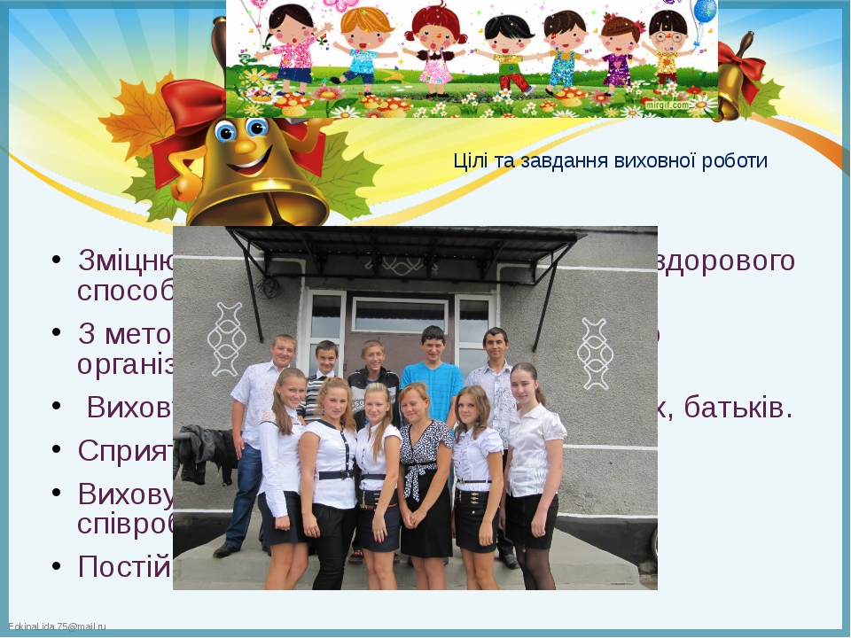 Цілі та завдання виховної роботи Зміцнювати здоров'я дітей, пропаганда здоров...