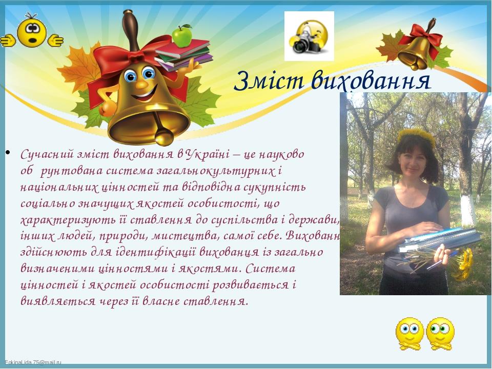 Зміст виховання Сучасний зміст виховання в Україні – це науково обґрунтована...