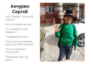 Акчурин Сергей Что Сергей – отличный парень – Мы не скажем никому: Он на радо