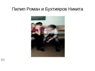 Пилип Роман и Бухтияров Никита Роман, желаем, чтоб преграды Бежали прочь с тв