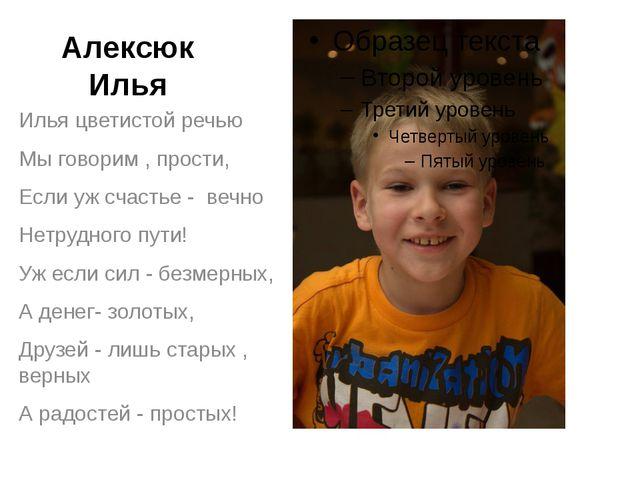Алексюк Илья Илья цветистой речью Мы говорим , прости, Если уж счастье - вечн...