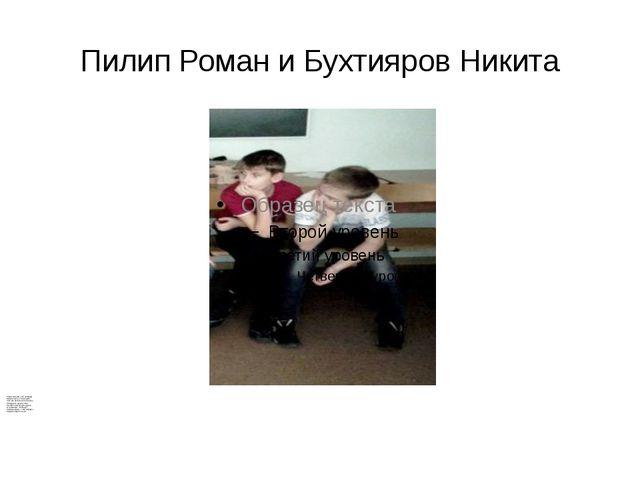 Пилип Роман и Бухтияров Никита Роман, желаем, чтоб преграды Бежали прочь с тв...