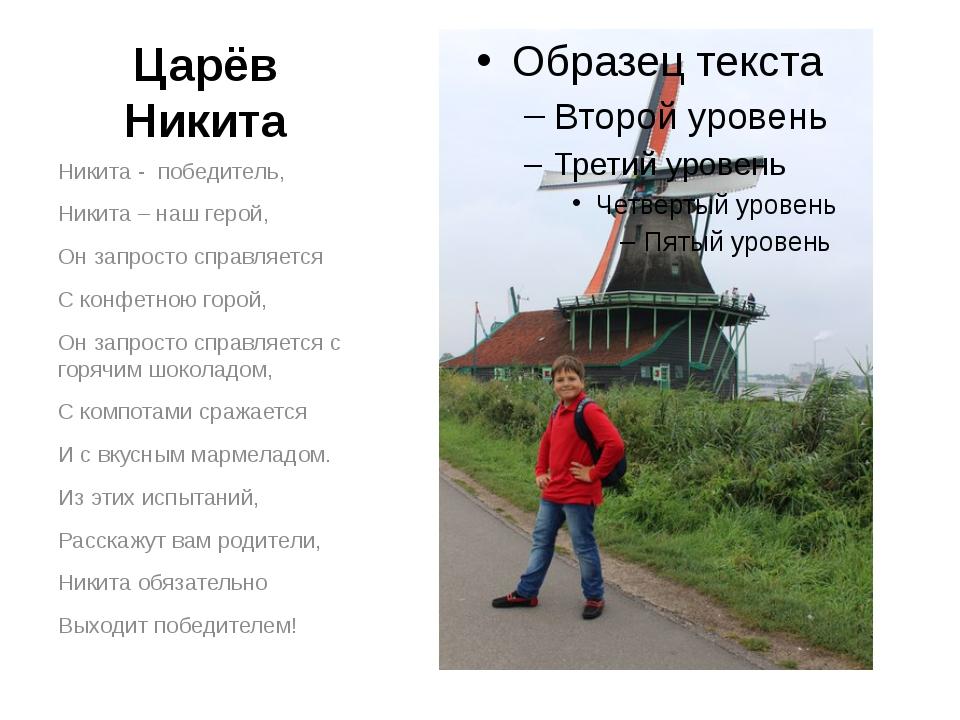 Царёв Никита Никита - победитель, Никита – наш герой, Он запросто справляется...