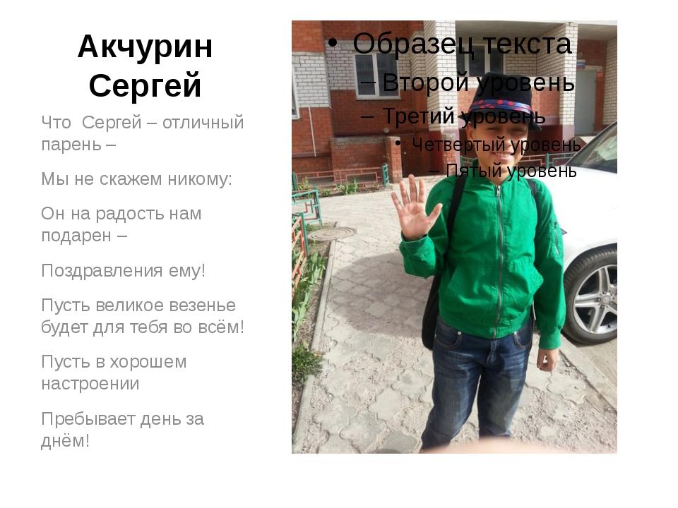 Акчурин Сергей Что Сергей – отличный парень – Мы не скажем никому: Он на радо...
