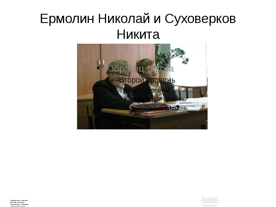 Ермолин Николай и Суховерков Никита Поздравляем , Николай Мы тебя все очень....