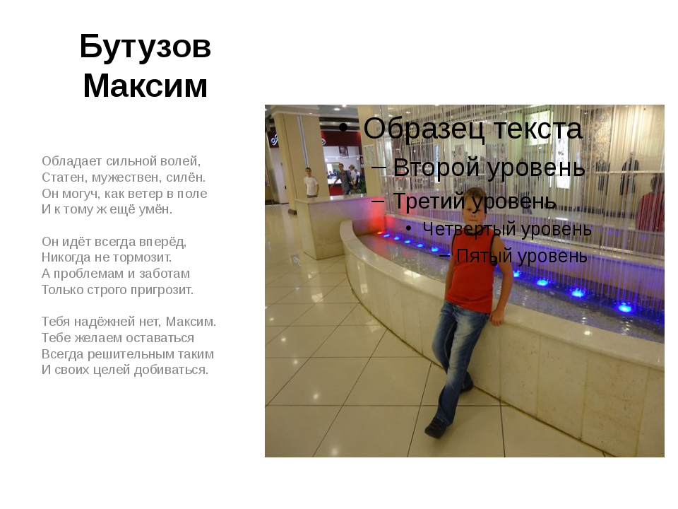 Бутузов Максим Обладает сильной волей, Статен, мужествен, силён. Он могуч, ка...