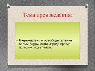Тема произведения: Национально – освободительная борьба украинского народа пр