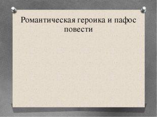Романтическая героика и пафос повести