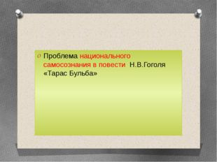 Проблема национального самосознания в повести Н.В.Гоголя «Тарас Бульба»