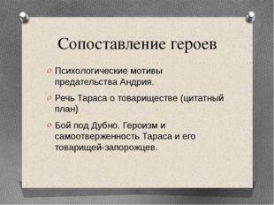 Сопоставление героев Психологические мотивы предательства Андрия. Речь Тараса