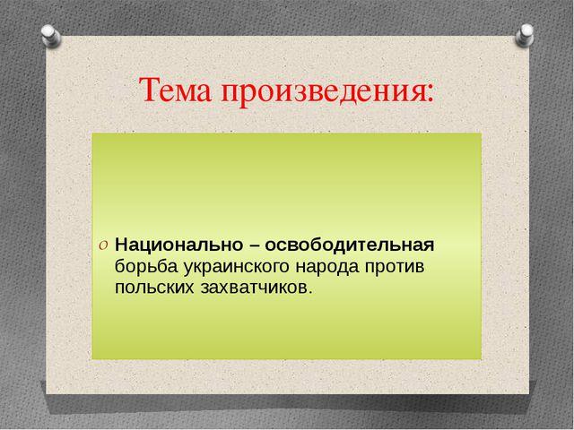Тема произведения: Национально – освободительная борьба украинского народа пр...