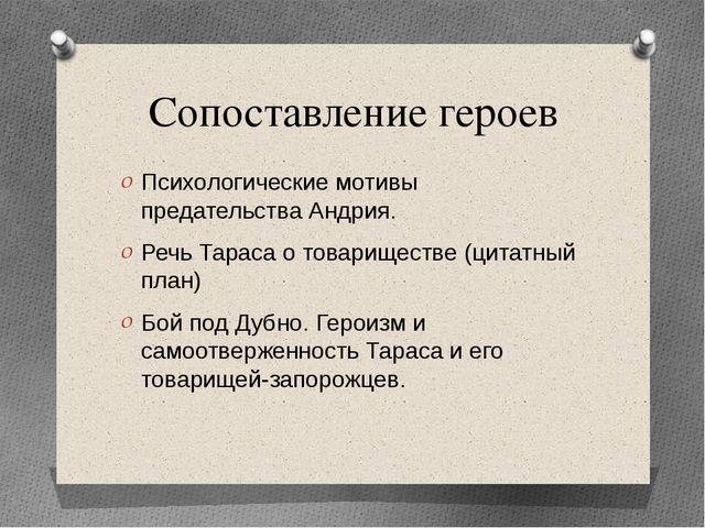 Сопоставление героев Психологические мотивы предательства Андрия. Речь Тараса...
