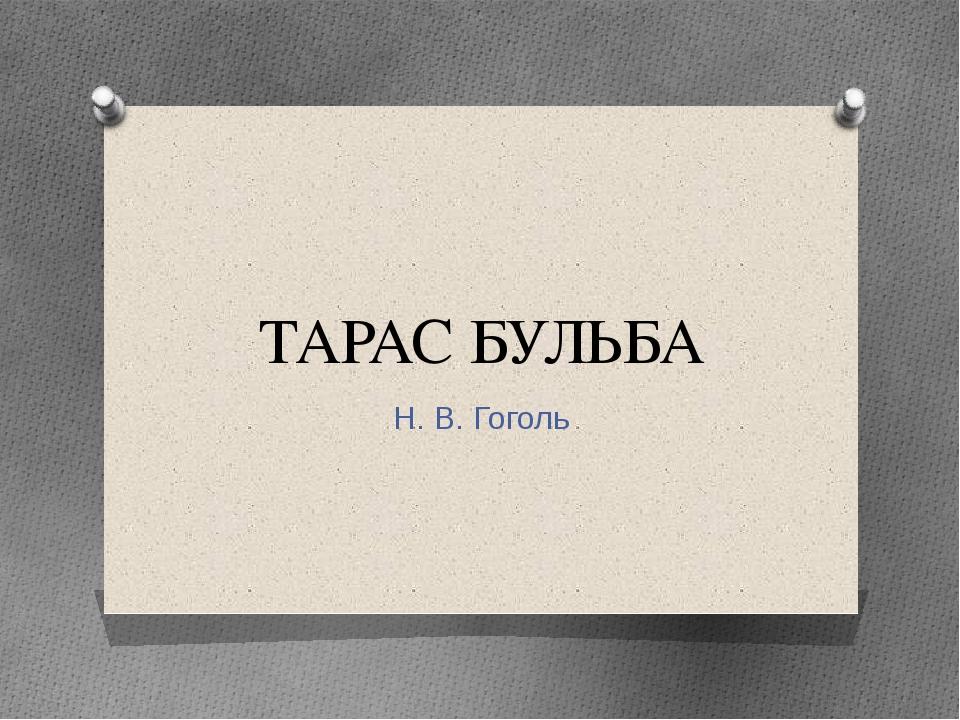 ТАРАС БУЛЬБА Н. В. Гоголь