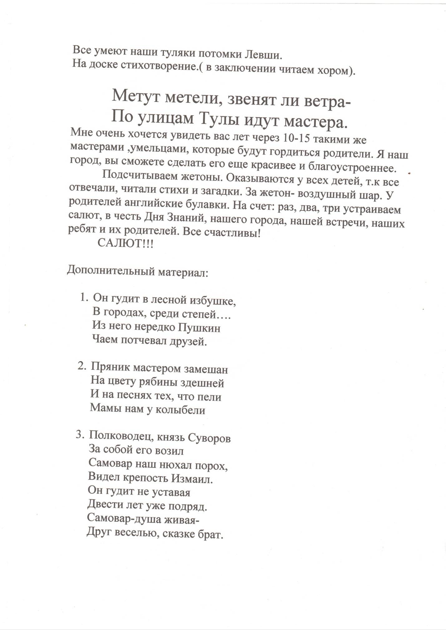 D:\Фото\ГОРОД МАСТЕРОВ-ТУЛА\020004.JPG