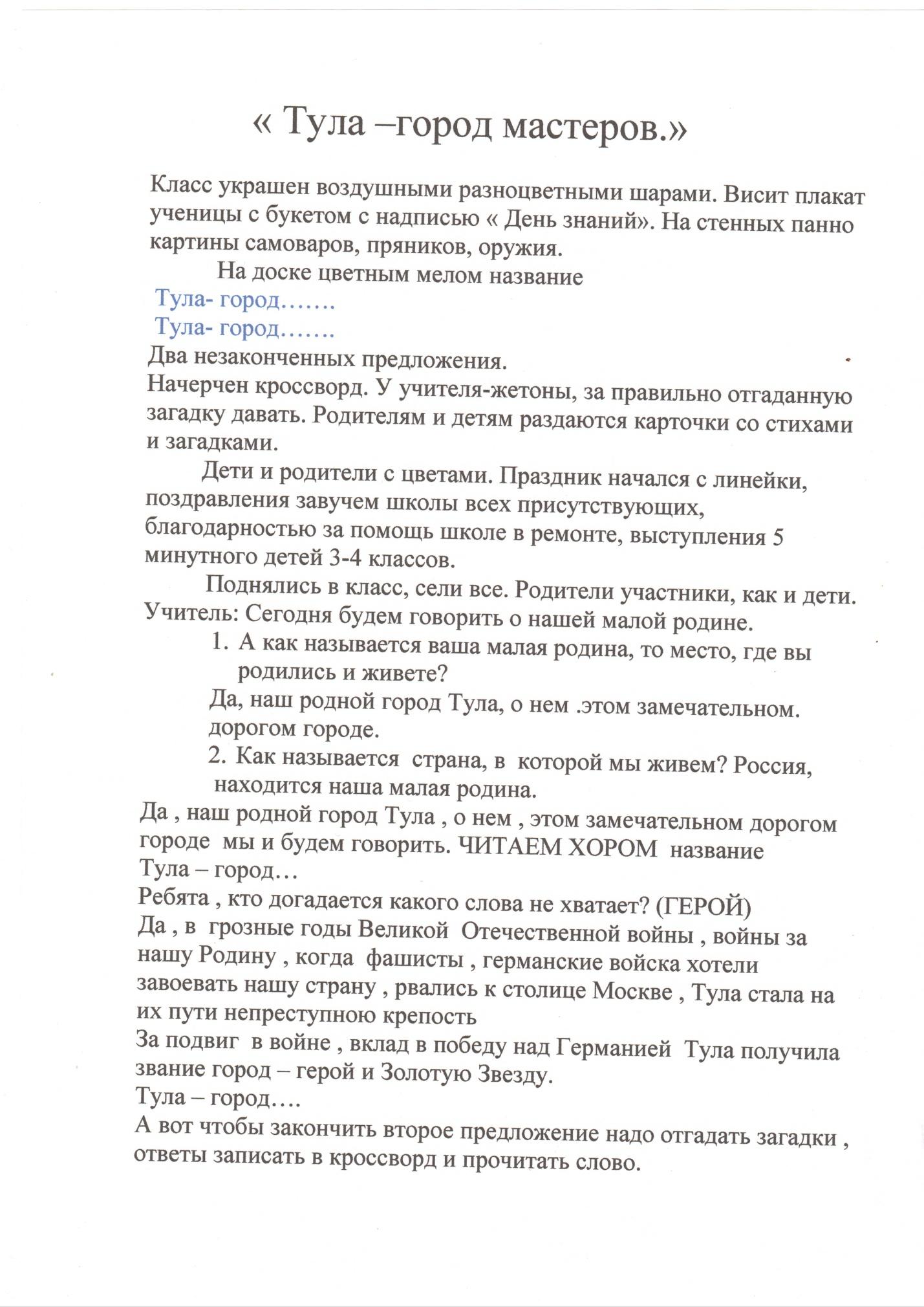 D:\Фото\ГОРОД МАСТЕРОВ-ТУЛА\020001.JPG