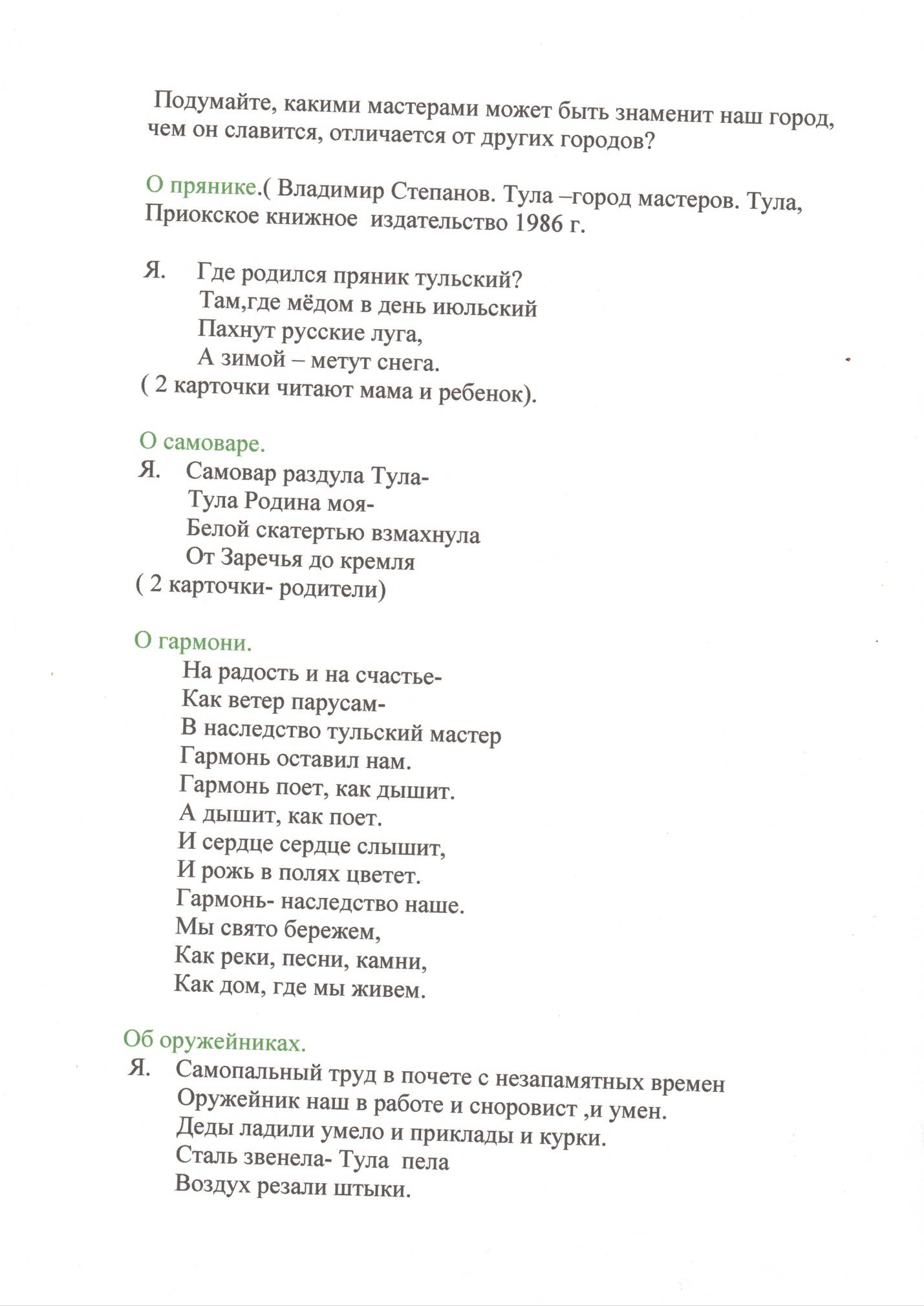 D:\Фото\ГОРОД МАСТЕРОВ-ТУЛА\020003.JPG