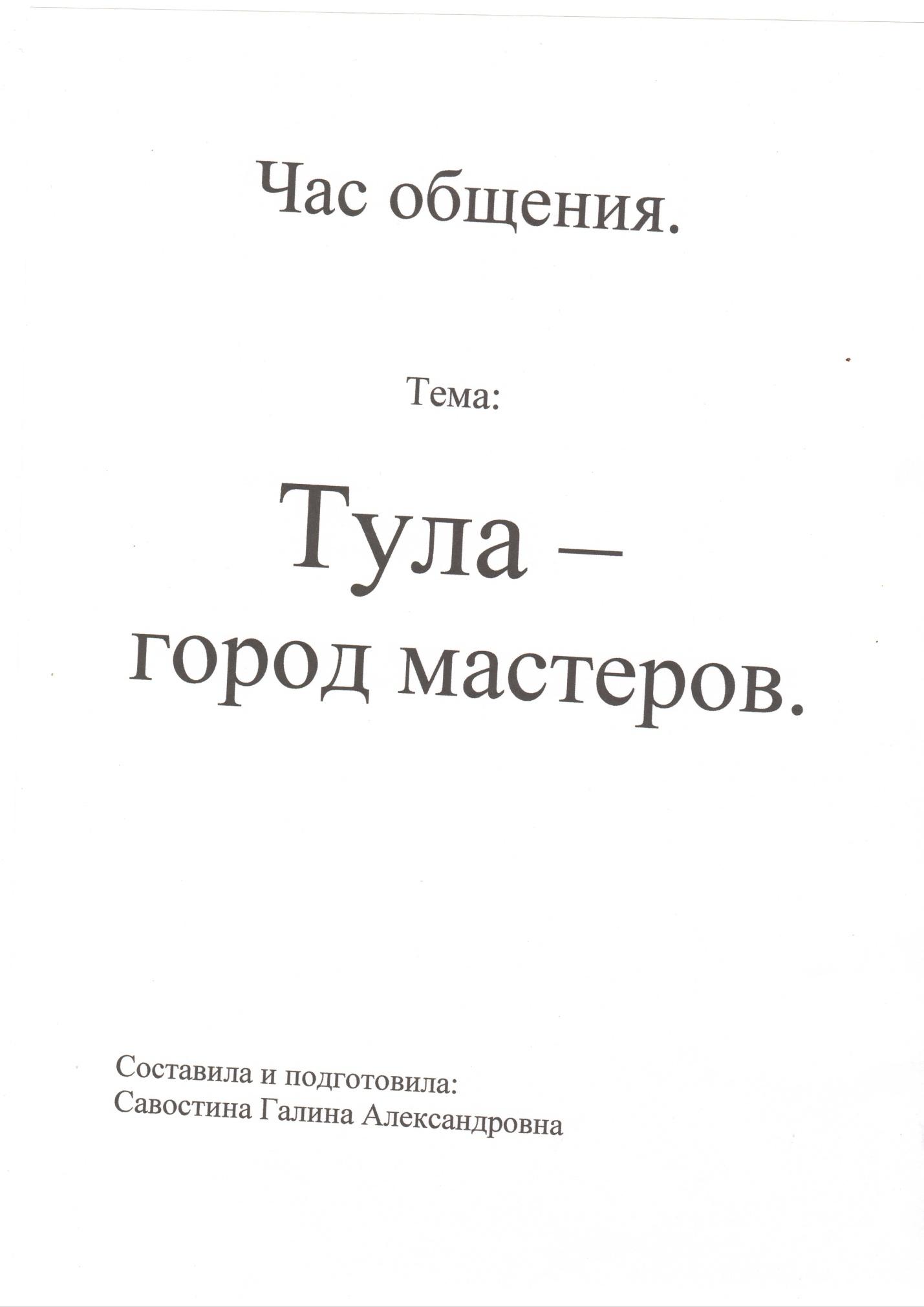 D:\Фото\ГОРОД МАСТЕРОВ-ТУЛА\02.JPG