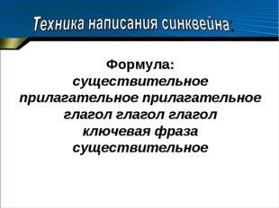 Формула: существительное прилагательное прилагательное глагол глагол глагол к
