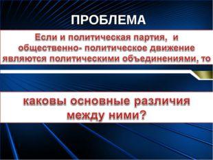 ПРОБЛЕМА Антонина Сергеевна Матвиенко