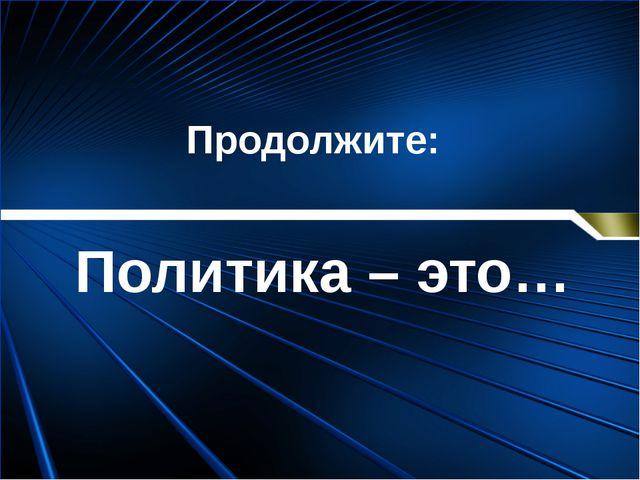 Продолжите: Политика – это… Антонина Сергеевна Матвиенко