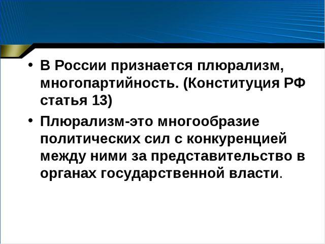 В России признается плюрализм, многопартийность. (Конституция РФ статья 13) П...