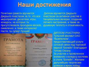 Почетная грамота вручается Джурыло Анастасии за то, что все мероприятия, диск