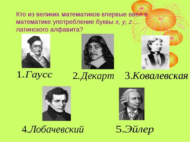 Кто из великих математиков впервые ввел в математике употребление буквы x, y,...