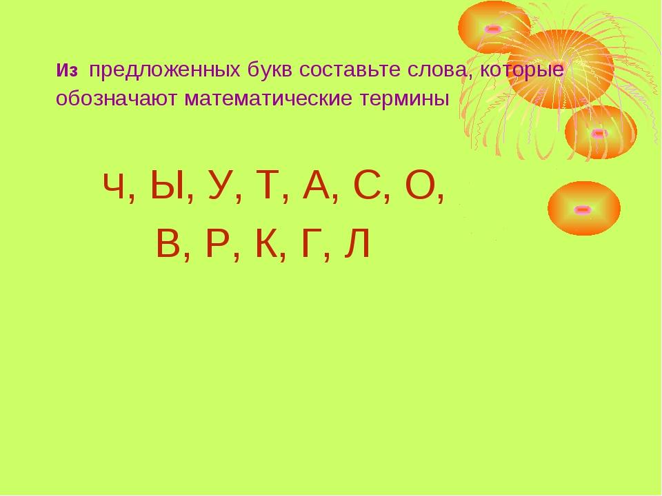 Из предложенных букв составьте слова, которые обозначают математические терми...