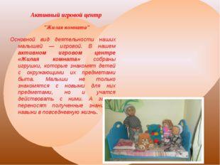 """Активный игровой центр """"Жилая комната"""" Основной вид деятельности наших малыше"""