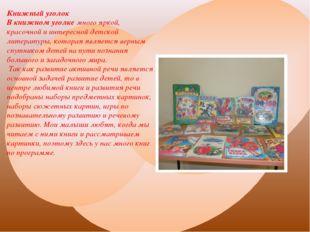Книжный уголок В книжном уголке много яркой, красочной и интересной детской л
