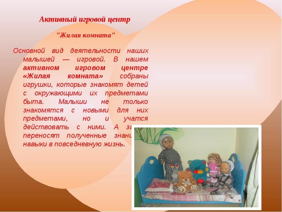 """Активный игровой центр """"Жилая комната"""" Основной вид деятельности наших малыше..."""