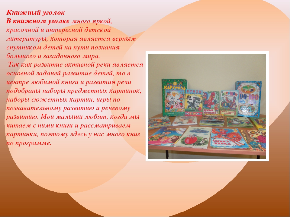 Книжный уголок В книжном уголке много яркой, красочной и интересной детской л...