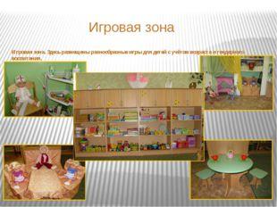 Игровая зона Игровая зона.Здесь размещены разнообразные игры для детей с уч