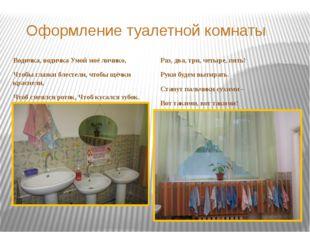 Оформление туалетной комнаты Водичка, водичка Умой моё личико, Чтобы глазки