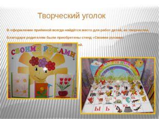 Творческий уголок В оформлении приёмной всегда найдётся место для работ дете