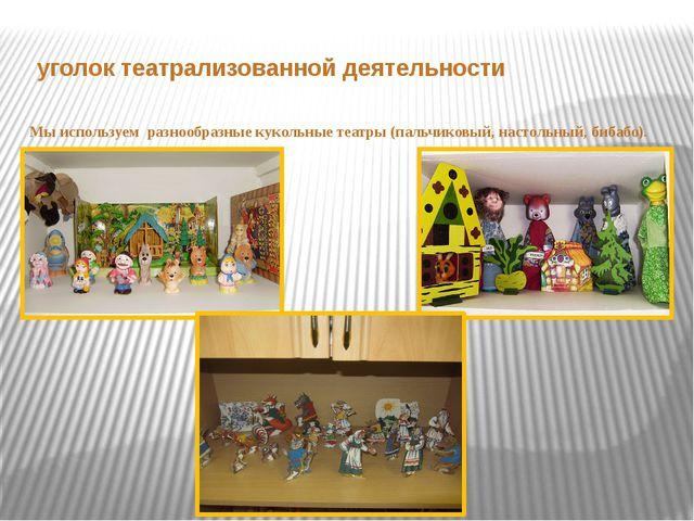 уголок театрализованной деятельности Мы используем разнообразные кукольные т...
