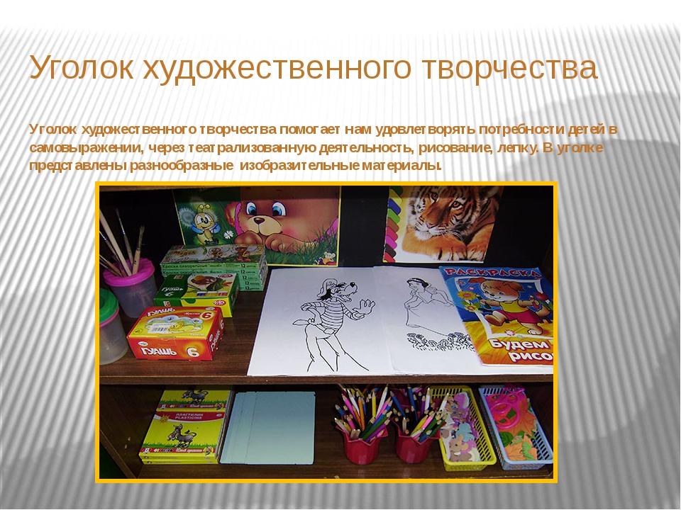Уголок художественного творчества Уголок художественного творчествапомогает...