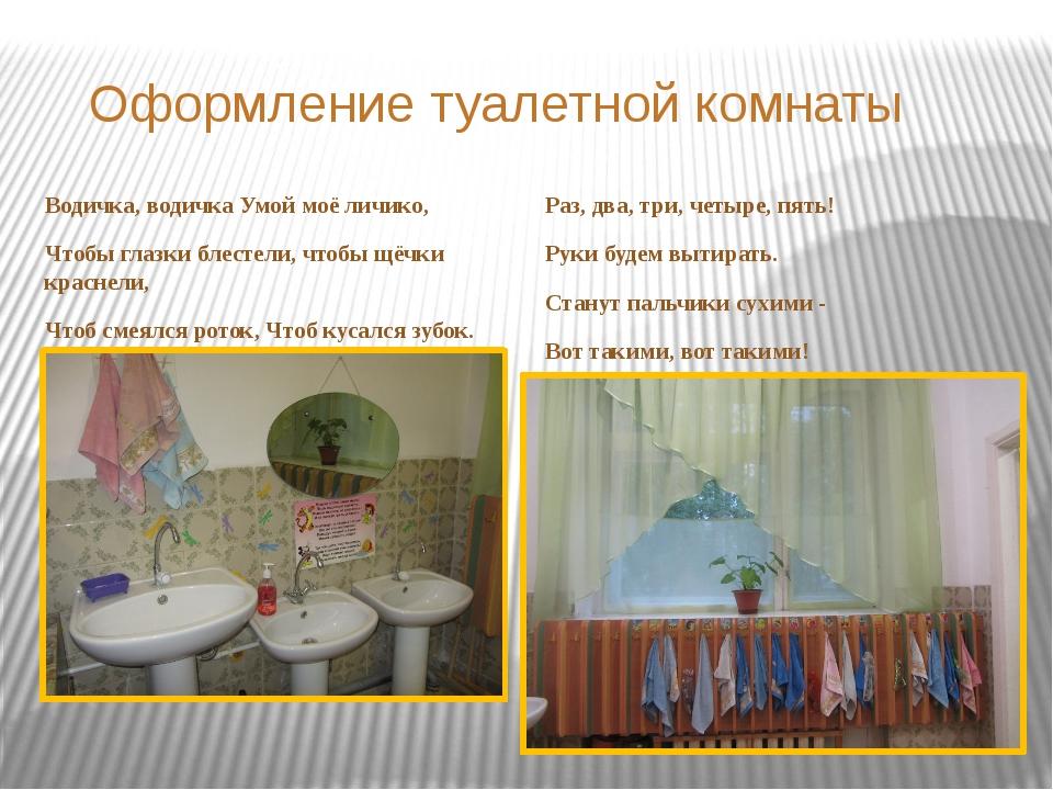Оформление туалетной комнаты Водичка, водичка Умой моё личико, Чтобы глазки...