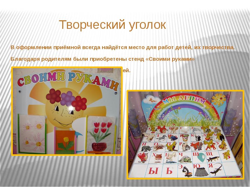Творческий уголок В оформлении приёмной всегда найдётся место для работ дете...