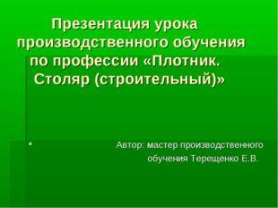 Презентация урока производственного обучения по профессии «Плотник. Столяр (