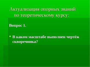 Актуализация опорных знаний по теоретическому курсу: Вопрос 1. В каком масшт