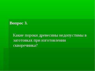 Вопрос 3. Какие пороки древесины недопустимы в заготовках при изготовлении ск