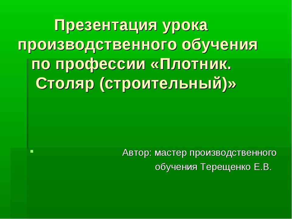Презентация урока производственного обучения по профессии «Плотник. Столяр (...