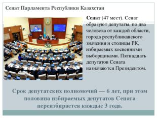 Сенат Парламента Республики Казахстан Сенат (47 мест). Сенат образуют депутат