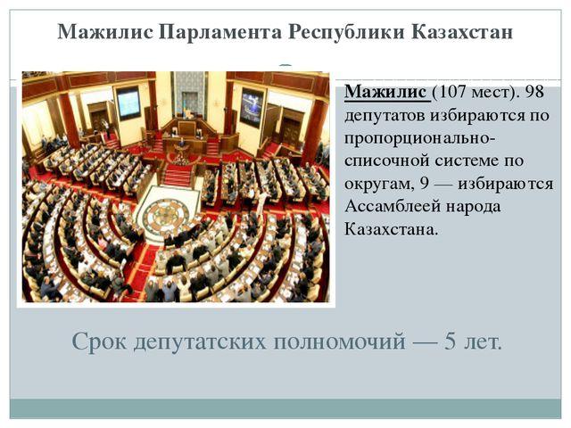 Мажилис Парламента Республики Казахстан Мажилис (107 мест). 98 депутатов изби...