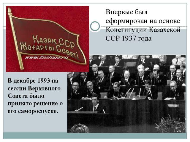 Впервые был сформирован на основе Конституции Казахской ССР 1937года В дека...
