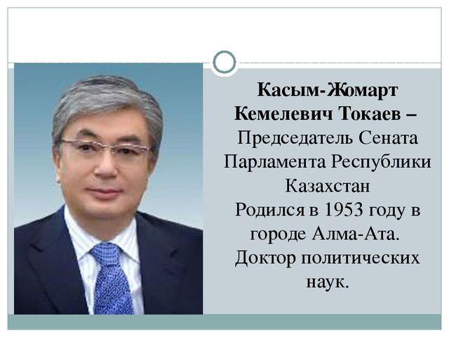 Касым-Жомарт Кемелевич Токаев – Председатель Сената Парламента Республики Каз...